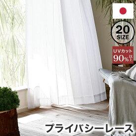 レース カーテン レースカーテン ミラーレース UVカット プライバシーレース カーテンレース 国産 日本製 おしゃれ 遮熱 保温 UVカット90%以上 透けにくい 洗濯可 高さ調節可 レース単品 福袋 新生活