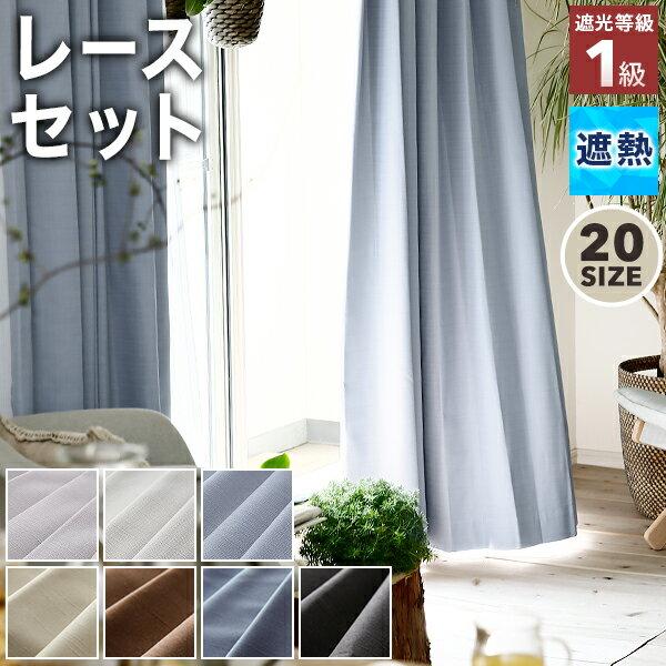 カーテン 4枚セット 遮光 1級 遮光カーテン レース タッセル 洗える 2枚セット ドレープ レース おしゃれ 断熱 1級遮光カーテン 国産 日本製 保温 遮音 UVカット 形状記憶 洗濯可 高さ調節可
