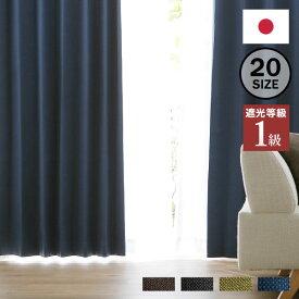 カーテン 遮光 1級 遮光カーテン タッセル 洗える ウォッシャブル ドレープ おしゃれ 断熱 1級遮光カーテン 国産 日本製 保温 遮音 形状記憶 洗濯可 高さ調節可 カーテン単品 ドレープ単品