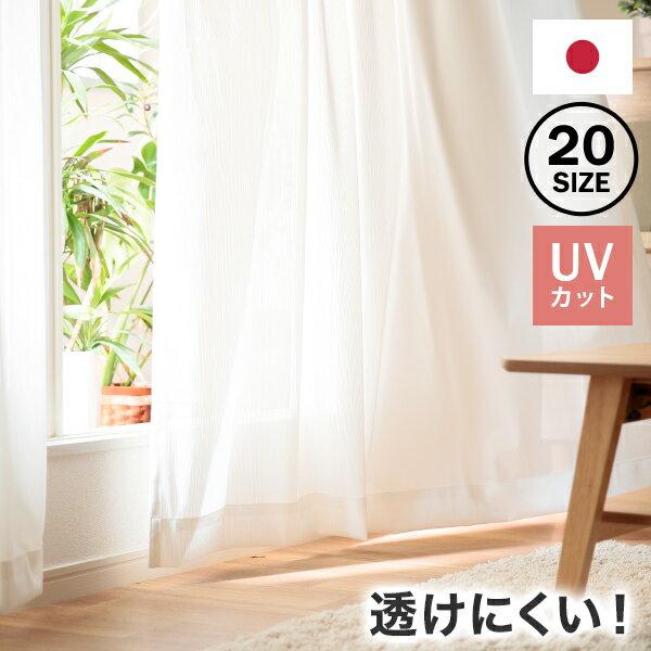 レースカーテン カーテン レース カーテンレース プライバシーレース ミラーレース 国産 日本製 おしゃれ 遮熱 保温 UVカット UVカット80%以上 洗濯可 高さ調節可 レース単品