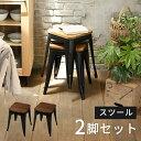 スツール 2脚セット 椅子 チェア 木製 天然木 おしゃれ 完成品
