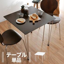 [クーポンで7%OFF! 4/9 20:00-4/10 0:59] ダイニングテーブル 木製テーブル ひとり暮らし ワンルーム シンプルダイニングテーブル 木製テーブル ひとり暮らし ワンルーム シンプル テレワーク 在宅