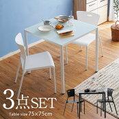 ダイニングセットダイニングテーブル3点セットダイニングテーブルセットダイニングテーブル3点セットガラステーブル食卓テーブル食卓テーブルセット食卓セット食卓椅子2人掛け