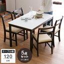 ダイニングテーブル 5点セット ダイニングセット 木製チェアー(イス、椅子) 木製テーブル セット 4人掛け シンプル 新生活