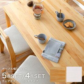 ダイニングテーブル 5点セット ダイニングテーブルセット ダイニング ベンチ ダイニングセット 食卓 テーブル セット 食卓テーブル 4点セット チェア テーブル シンプル おしゃれ 無垢 木製 天然木
