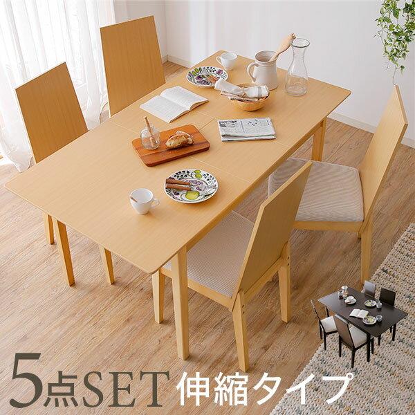 ダイニングテーブルセット ダイニングテーブル 5点セット ダイニングセット ダイニング テーブル 伸縮テーブル ダイニングチェアー ダイニングチェア 食卓テーブルセット 食卓セット 食卓テーブル 食卓椅子 4人掛け 新生活