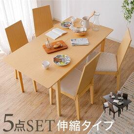 ダイニングテーブルセット ダイニングテーブル 5点セット ダイニングセット ダイニング エクステンション テーブル 伸縮 伸縮テーブル ダイニングチェアー ダイニングチェア 食卓テーブルセット 食卓セット 4人掛け 福袋 新生活