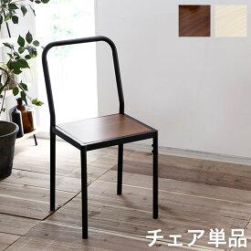 [3点以上で10%OFFクーポン! 7/22 12:00-7/24 12:59] チェア 木目調 スチール 椅子 イス ダイニングチェアとしても