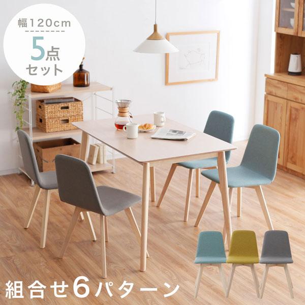 ダイニングテーブル ダイニング5点セット 選べるカラバリ6通り 4人掛け ダイニングテーブルセット 120cm幅 ダイニング テーブル チェア おしゃれ 食卓 食卓テーブル 食卓セット