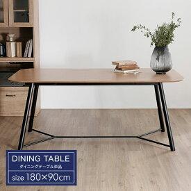 [クーポンで2000円OFF 7/21 12:00-7/22 0:59] ダイニングテーブル 幅180cm テーブル おしゃれ 食卓 ダイニング テーブル単品 突板 スチール脚 テーブル単品