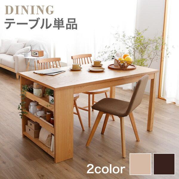 ダイニングテーブル ダイニング テーブル 突板 食卓 食卓テーブル おしゃれ テーブル リビングテーブル 木製テーブル 突板 収納付き 収納 カフェ インテリア シンプル おしゃれ