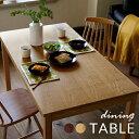 [クーポンで全品10%OFF! 9/15 18:00〜9/19 0:59] 天然木 突板 タモ 幅138cm 木製 ダイニング ダイニングテーブル テーブル リビングテーブル 木製テーブル カフェ イ