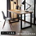 幅120cm ダイニング ダイニングテーブル テーブル PCデスク リビングテーブル シンプル おしゃれ