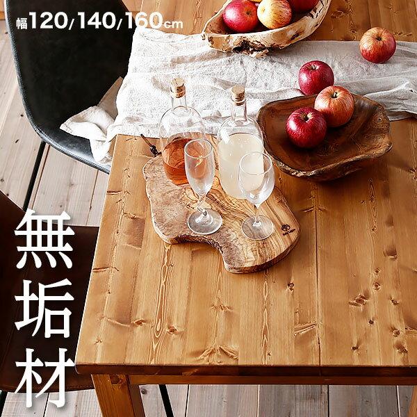 [全品クーポンで10%OFF!7/14 20:00〜7/16 23:59] ダイニングテーブル ダイニング テーブル 食卓 食卓テーブル テーブル リビングテーブル 木製テーブル カフェ インテリア 120cm 140cm 160cm ナチュラル 無垢 パイン材 おしゃれ