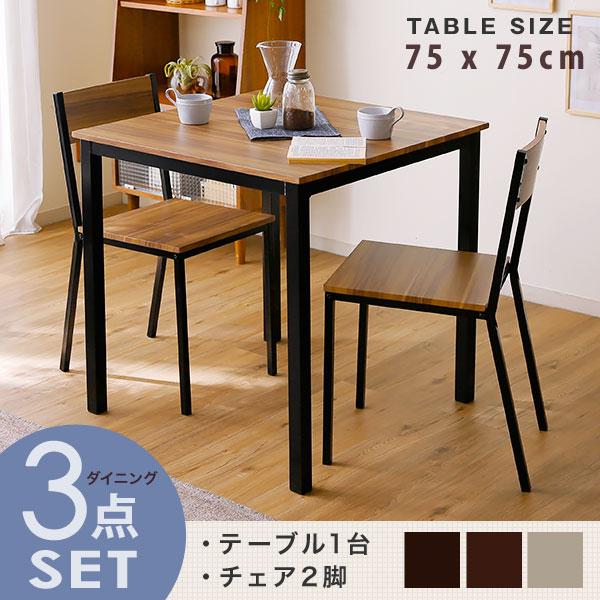 ダイニングテーブル ダイニング3点セット 2人掛け ダイニングテーブルセット 75cm幅 ダイニングセット 3点セット チェア リビング おしゃれ 食卓 食卓セット 新生活