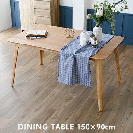 ダイニングテーブル ダイニング 幅150cm テーブル おしゃれ 北欧風 ナチュラル 食卓 突板 木製 突板 リビング