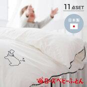 京都西川ベビー布団