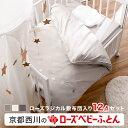 [クーポンで3%OFF! 6/15 00:00-6/17 12:59] 赤ちゃん 布団 日本製 綿100% 京都西川 布団セット セット ベビー 寝具 …