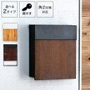 [クーポンで150円OFF 3/25 12:00〜3/26 1:59] ポスト 北欧風 郵便ポスト 壁掛け 郵便受け 宅配ボックス 壁付け 壁掛け…