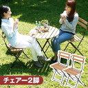 [クーポンで300円OFF 9/23 18:00〜9/26 0:59] ガーデンチェアー テラス チェアー ガーデンファニチャー オープンカフ…