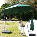 \ハンドル回転で簡単に広がるッ!/ 吊り下げ式ガーデンパラソル パラソル 日よけ シンプル モダンデザイン 大きい …