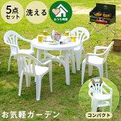 ガーデンテーブルセット5点セットスタッキングチェア