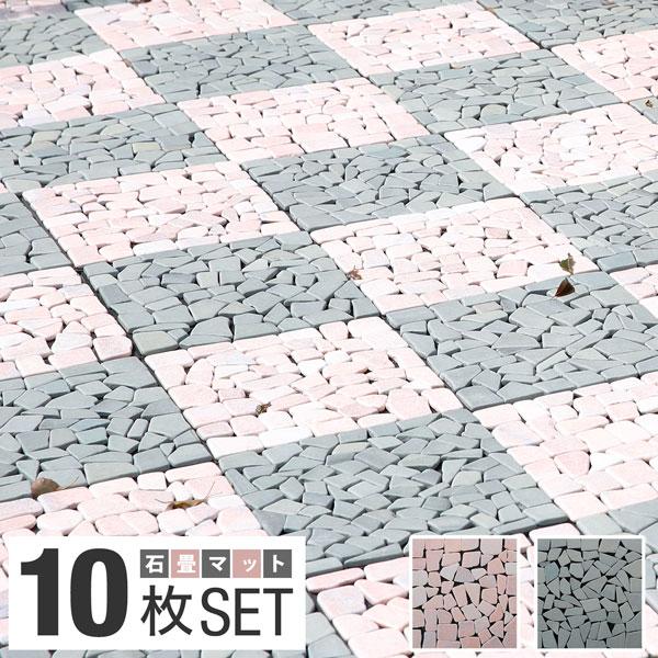 タイル 庭 石 石畳 天然石マット 石 タイル 石マット 天然石 ジョイントタイル ガーデンタイル 【30.5×30.5cm 10枚セット】