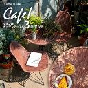 [クーポンで3%OFF! 7/13 18:00-7/16 12:59] ガーデンテーブル ガーデン テーブル セット 人工ラタン ガーデンファニチ…