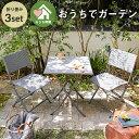 ガーデン テーブル チェアー 3点セットセットガーデンテーブル ガーデンチェアー ガーデンテーブルセット テラステー…
