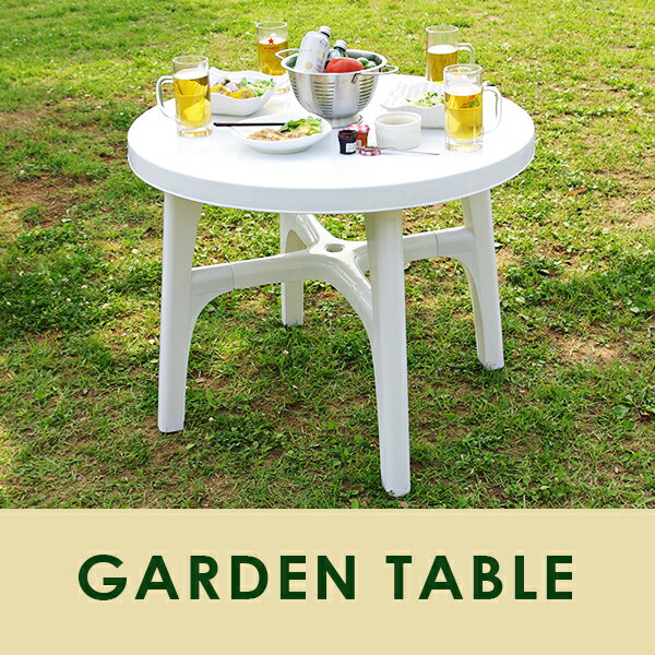 【送料無料】 ガーデンテーブル テーブル単品 ガーデン (キャンプテーブル 屋外用 ガーデニング用品・エクステリア)ファニチャー テーブル ガーデンファニチャー 送料込 新生活