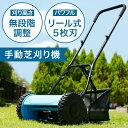 芝刈り機 手動 リール式 5枚刃 手押し式 刈り高さ1.2〜4.5cm 無段階調整 集草バッグ付き 庭 コードレス ガーデニング …