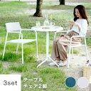 [クーポンで1200円OFF 9/16 18:00〜9/20 0:59] 【送料無料】 ガーデン テーブル セット ガーデンテーブルセット ガーデンテーブル&チェアー3点セット ガーデンテーブル3点セ