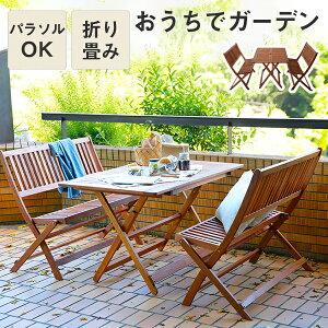 ガーデンテーブル セット 折りたたみ ベランダ 木製 テーブル チェア テラス ガーデン パラソル バルコニー 椅子 テーブルセット 折り畳み 3点 ガーデンセット ベンチ ベランピング おうち時