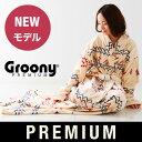 着る毛布 グルーニー プレミアム 限定カラー 静電気を防ぐ マイクロファイバー毛布 着るブランケット 毛布 レディース メンズ フリース ガウン groony premium 送料込み 送料無料 パジ
