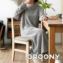 [割引クーポン配布中 10/14 20:00〜10/18 9:59] 【送料無料】グルーニー groony ワンピース onepiece ルームウェア 部…