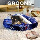 [割引クーポン配布中 11/23 18:00-11/27 9:59] 【送料無料】 グルーニー 犬 猫 groony ペット用 犬用 猫用 ペット ペ…