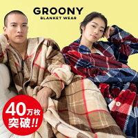 【送料無料】 着る毛布 グルーニー...