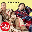 [割引クーポン配布中 10/14 20:00〜10/18 9:59] 【送料無料】 着る毛布 グルーニー 着る毛布groony 静電気を防ぐ 着る…