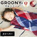 スリーパー キッズ ジュニア 子供 ベビー 冬 着る毛布 グルーニー groony あったかグッズ マイクロファイバー 赤ちゃ…