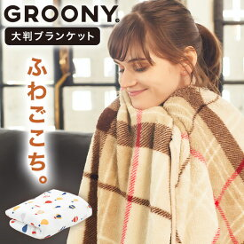 ブランケット 大判 ひざ掛け グルーニー チェック おしゃれ 着る毛布 ふわふわ もこもこ 毛布 あったかグッズ シングル シンプル マイクロファイバー かわいい おすすめ groony プレゼント 柄 肌掛け布団 全国送料無料 新生活