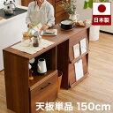 【送料無料】 天板150cm 選べるキッチン収納専用天板 組み合わせ 日本製 国産 送料込 食器棚