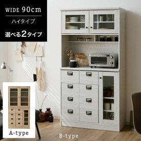 食器棚 キッチンボード レンジ台 カップボード レンジボード 90cm 幅90cm ヴィンテージ風 キッチン 収納 キッチン収納