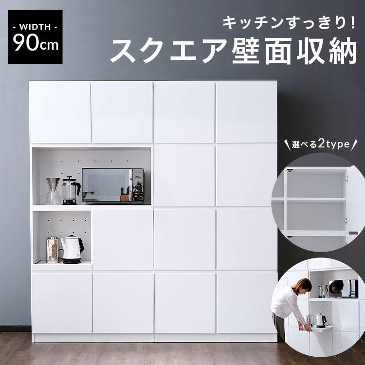 食器棚 キッチン収納 キッチンキャビネット レンジ台 キッチン 収納 棚 台所 ラック 食器 キッチンラック 鏡面 リビング収納 チェスト 一人暮らし 90cm 幅90cm sc8