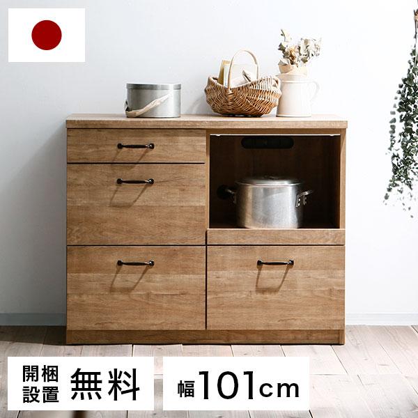 組立て設置無料 【日本製 ・完成品】 キッチンカウンター 完成品 食器棚 キッチン収納 101cm キッチンボード カップボード スライド ロータイプ 引き出し スライドレール キッチン 収納 国産