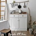 【送料無料】 食器棚 キッチンキャビネット 幅89.5cm キッチン収納 キッチン 収納 シェーカースタイル シェーカー シ…