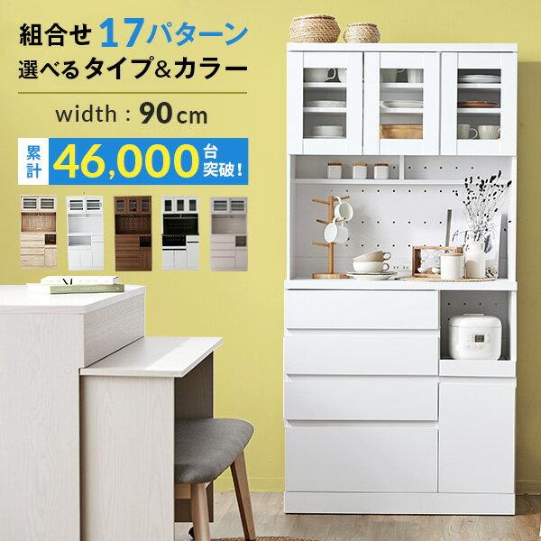 食器棚 キッチンボード レンジ台 カップボード レンジ台 90cm 幅90cm キッチン 収納 キッチン収納 新生活