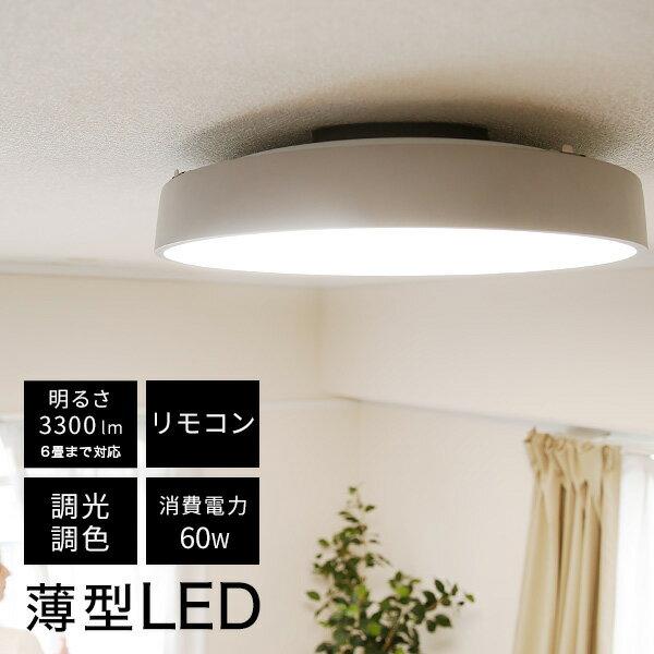 シーリング シーリングライト 照明 LED 天井照明 照明器具 6畳 シーリング ライト リモコン付き 調色 おしゃれ リビング 薄型 スチール 1年保証 新生活 送料無料 送料込
