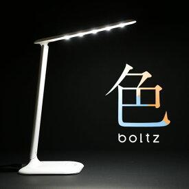 デスクライト LED おしゃれ 学習机 目に優しい LEDデスクライト 卓上ライト ライト デスク デスクスタンド 電気スタンド 調光 調色 高演色性 自然光 【公式】 boltz