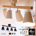 スポットライト シーリング シーリングライト 4灯 LED電球対応 照明 天井 天井照明 スポット ウッド 天然木 スチール …