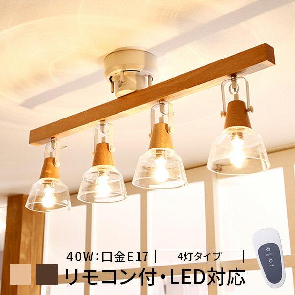 スポットライト シーリングライト 4灯 LED電球対応 照明 天井 天井照明 スポット ライト シーリング LED おしゃれ 間接照明 ガラス 天然木 リビング 新生活 送料無料 送料込